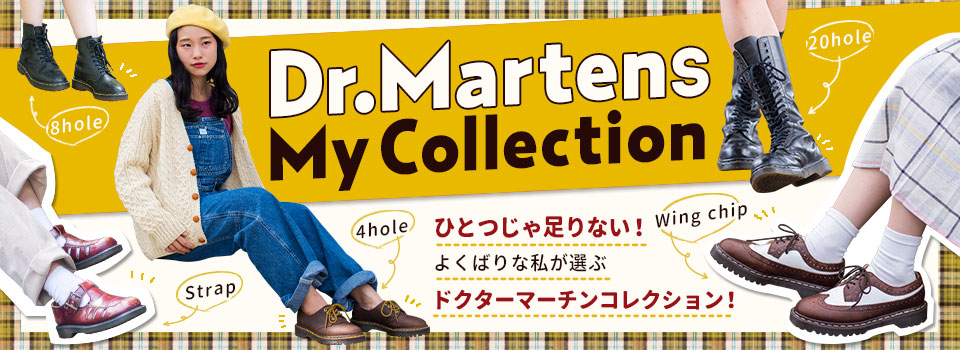 Dr.Martensシューズケアお手入れ