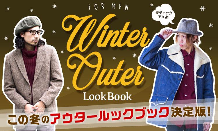 この冬のアウタールックブック決定版!