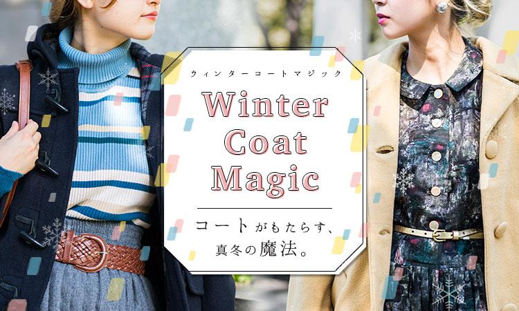 Winter Coat Magic レディース古着 コートコーディネート