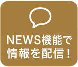 NEWS機能で情報を配信!