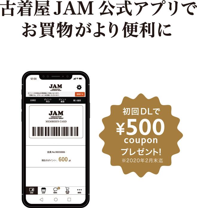 古着屋JAM公式アプリでお買い物がより便利に