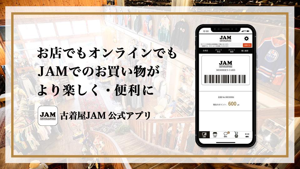 古着屋JAM公式アプリでお買い物がより楽しく・便利に