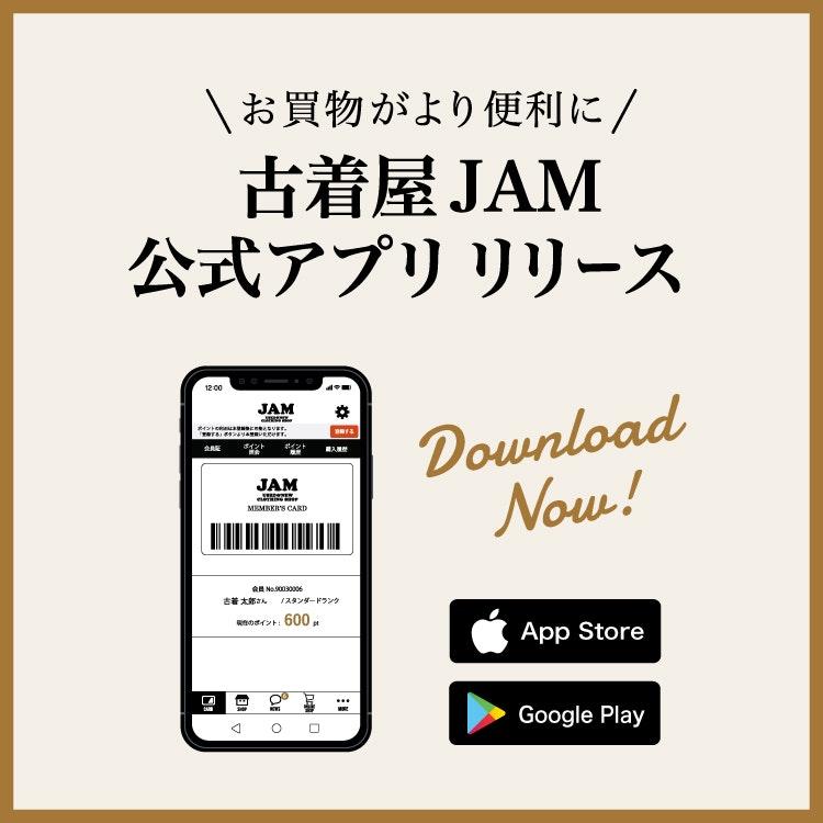 古着屋JAM公式アプリ