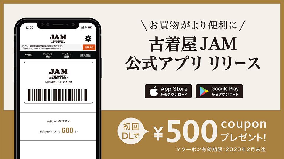 古着屋JAM公式アプリについて