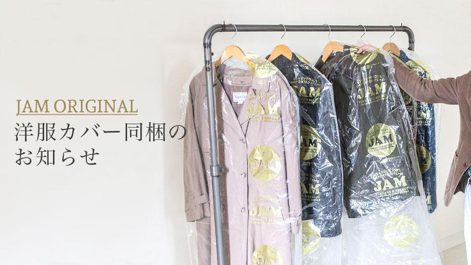 JAMオリジナル 洋服カバー同梱のお知らせ