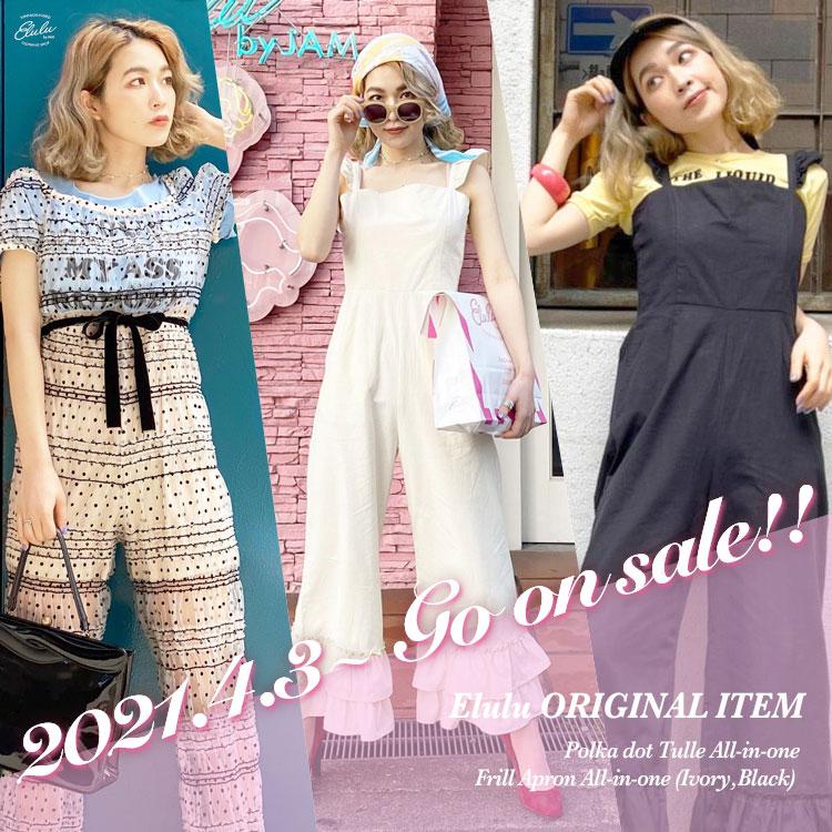Elulu by JAM(エルルバイジャム) オリジナルオールインワン 2021年4月3日 Go on sale!
