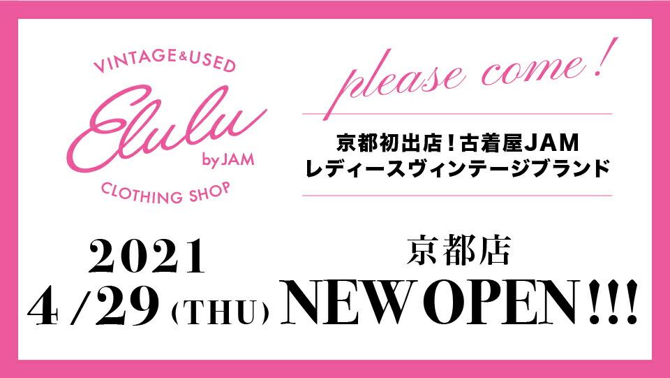 Elulu 京都店オープン