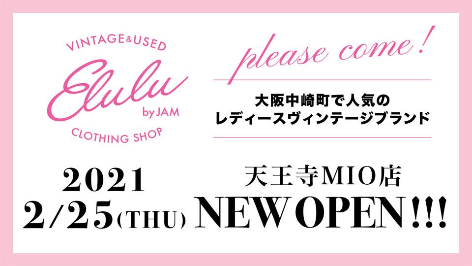Elulu MIO店オープン