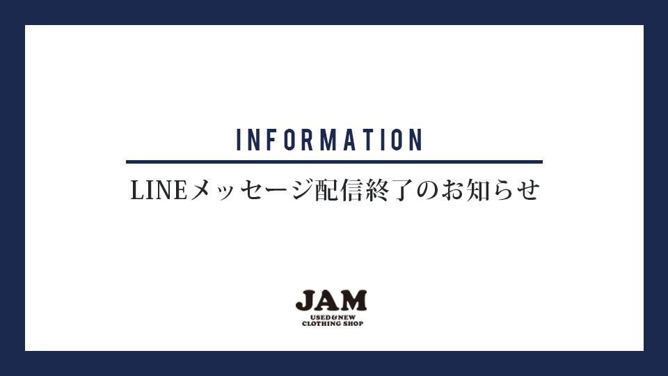 LINEメッセージ配信終了のお知らせ