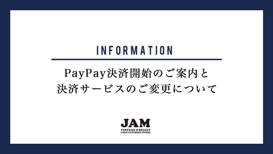 PayPay決済開始のご案内と決済サービスの変更について