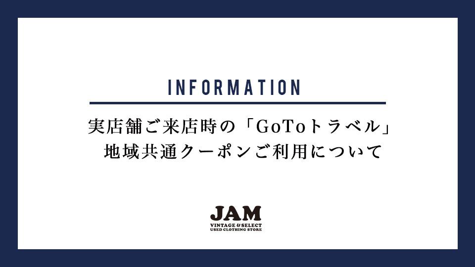実店舗ご来店時の「GoToトラベル」地域共通クーポンご利用について