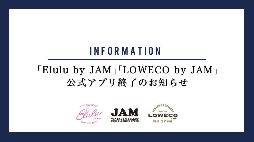 【重要】「Elulu by JAM」「LOWECO by JAM」公式アプリ終了のお知らせ