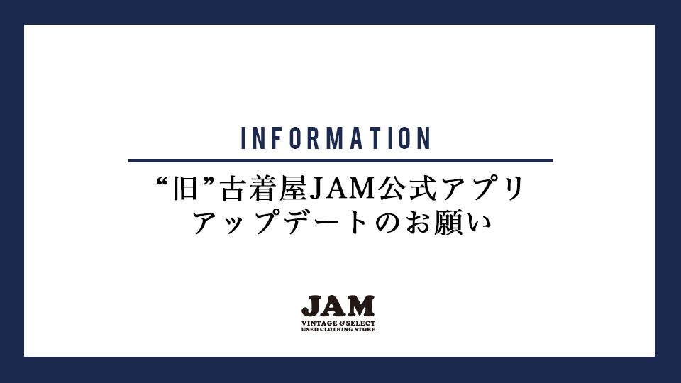 """【重要】""""旧""""古着屋JAM公式アプリ アップデートのお願い"""