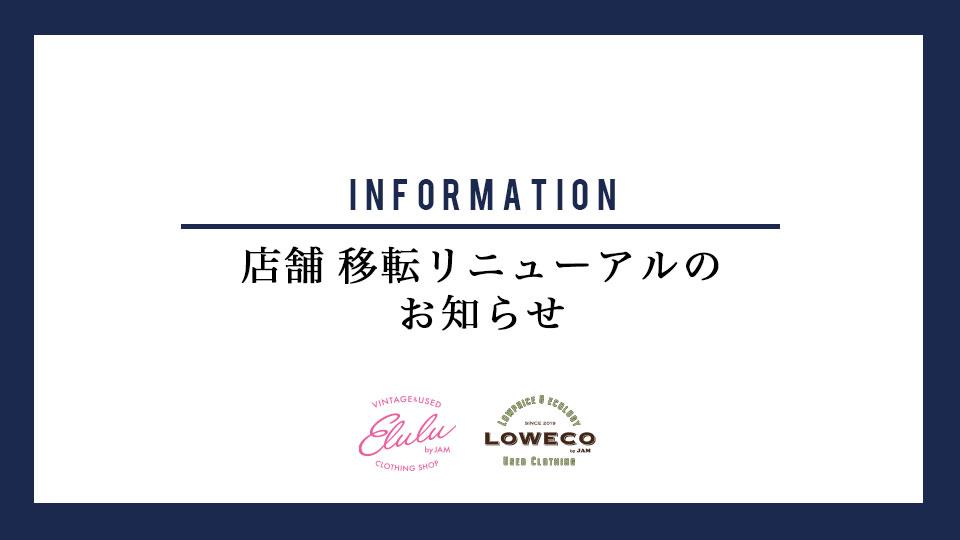 店舗移転リニューアルのお知らせ