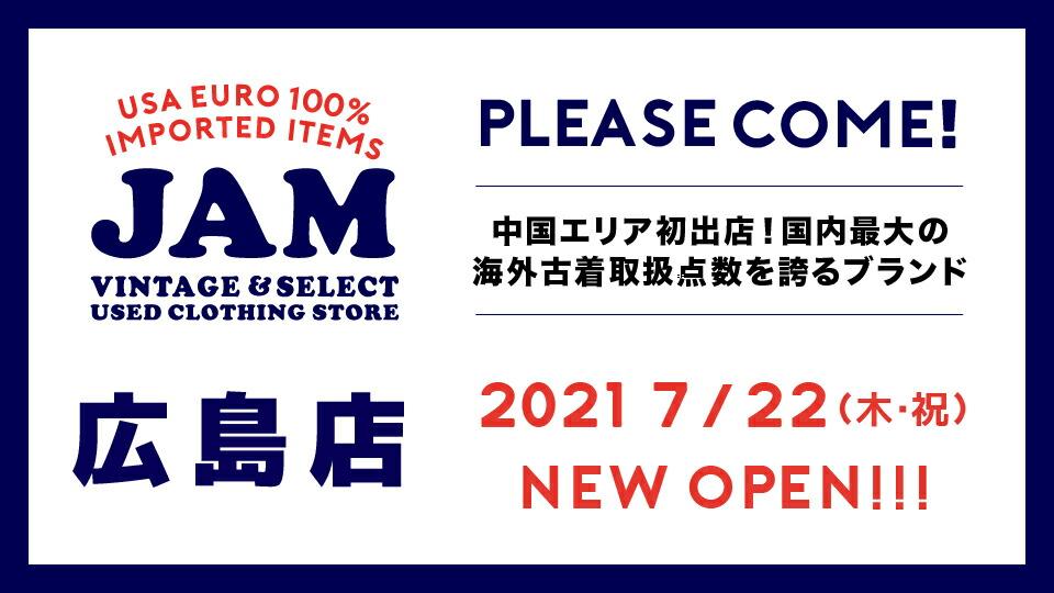 2021年7月22日(木・祝)に「古着屋JAM」が広島にて新店舗オープン!