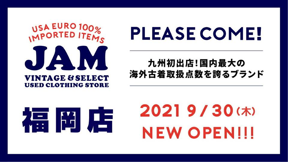 2021年9月30日(木)に「古着屋JAM」が福岡にて新店舗オープン!