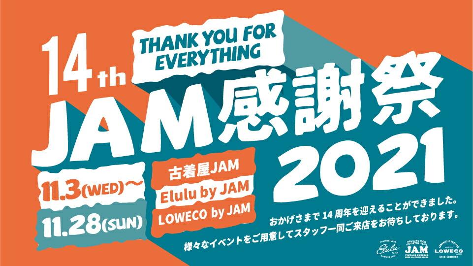 ブランド設立14周年記念ビッグイベント【JAM感謝祭】開催!