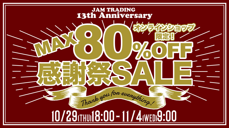 JAM感謝祭セール