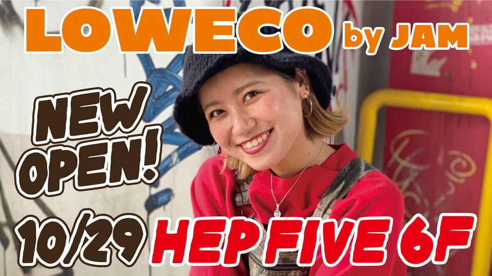 2020年10月29日(木)にLOWECO by JAM HEP FIVE店が4店舗目としてオープン!!