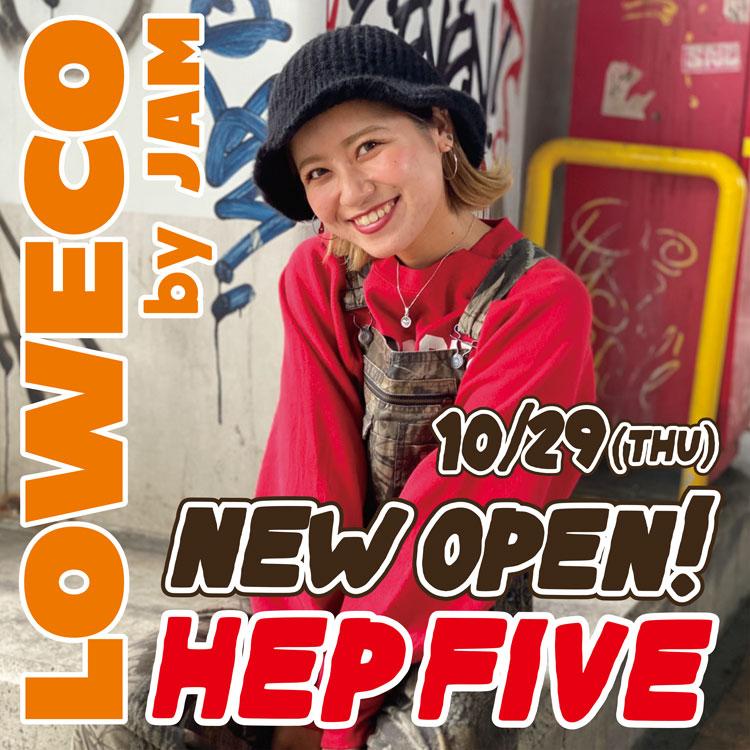 LOWECO HEP FIVE店オープン