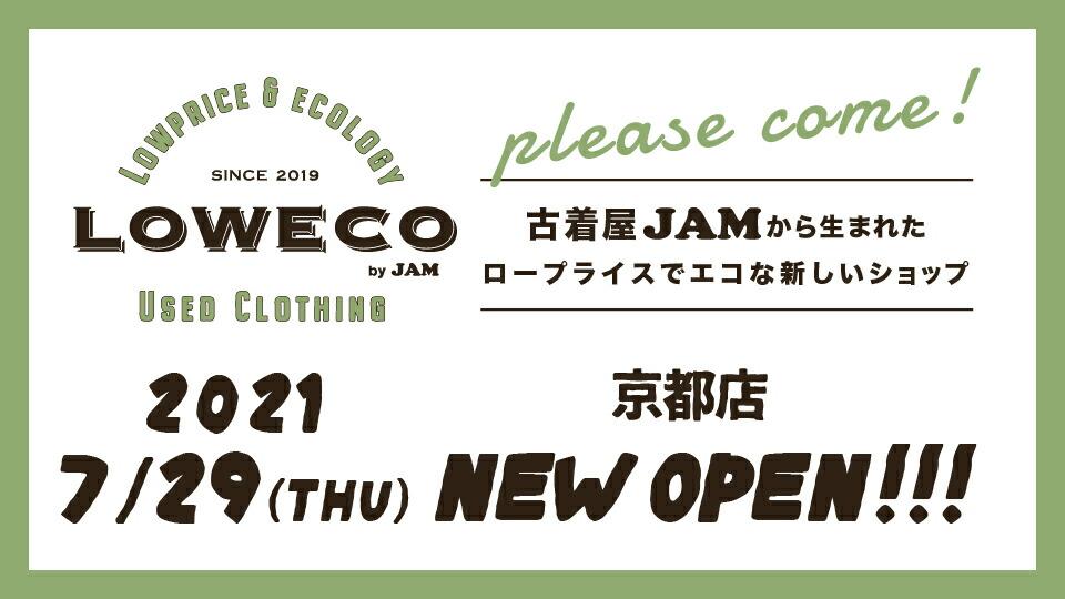 2021年7月29日(木)に「LOWECO by JAM」が京都にて新店舗オープン!