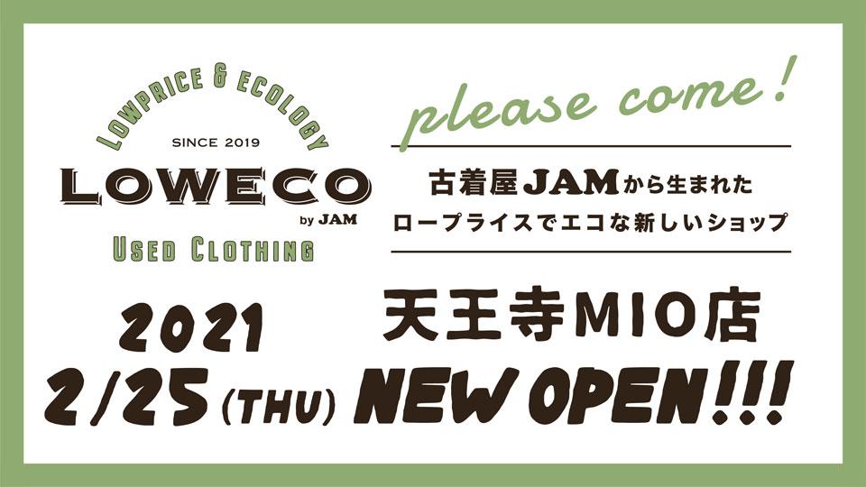 LOWECO MIO店オープン