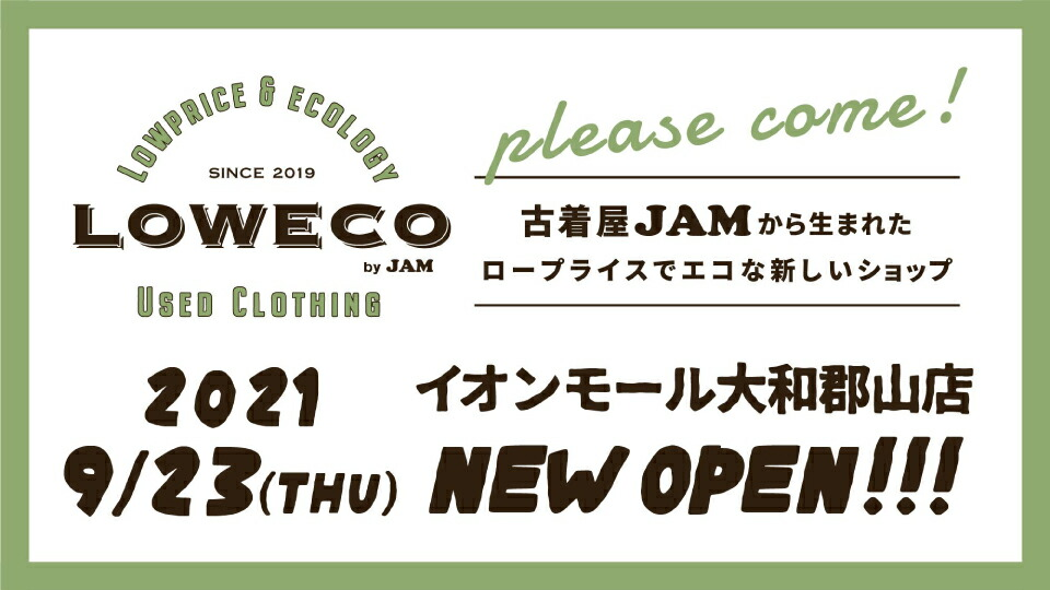 Low Price & Ecology Used Cloting LOWECO by JAM Please come! 古着屋JAMから生まれたロープライスでエコな新しいショップ 2021/9/23(thu)⼤和郡⼭店New open!!!