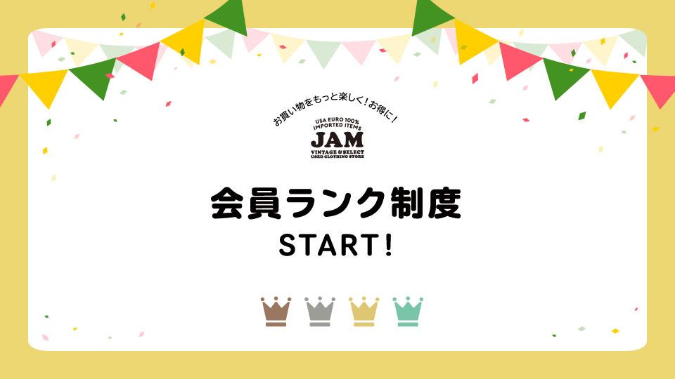 JAMアプリ会員ランクスタート