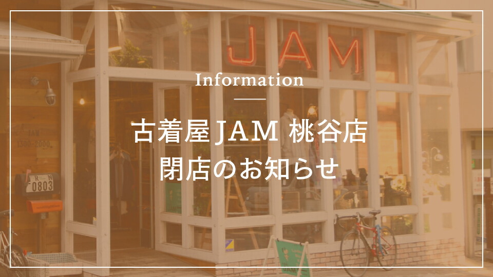 古着屋JAM桃谷店閉店のお知らせ