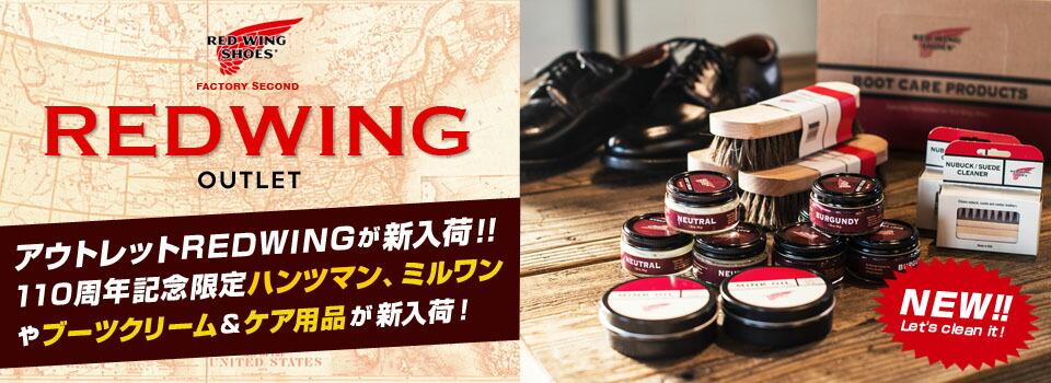レッドウィング 110周年記念限定商品入荷