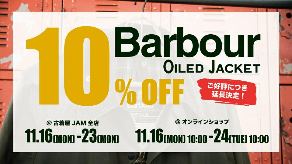 ご好評につき延長決定!Barbour(バブアー)オイルドジャケット【10%OFF】開催