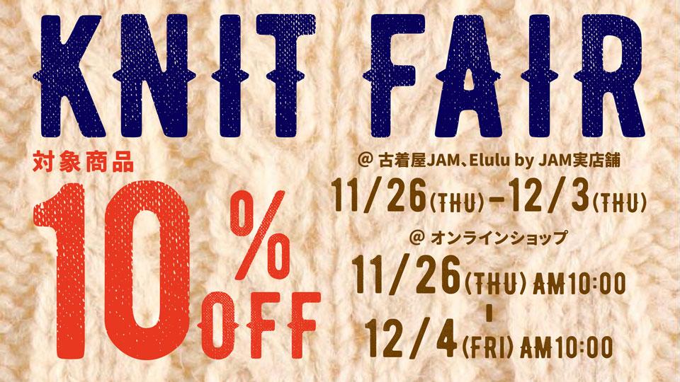 ニットフェア 対象商品【10%OFF】開催