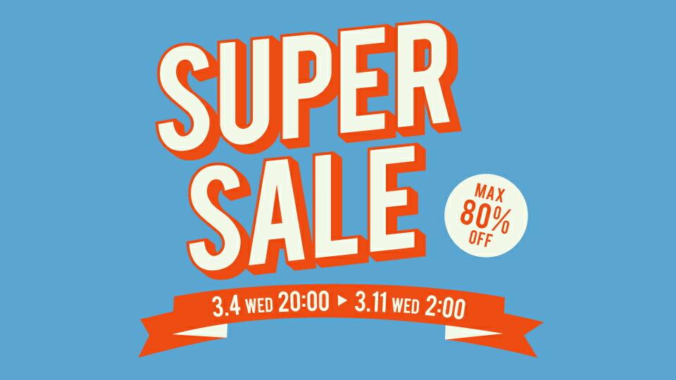 2020年最初のビックイベント【SUPER SALE(スーパーセール)】