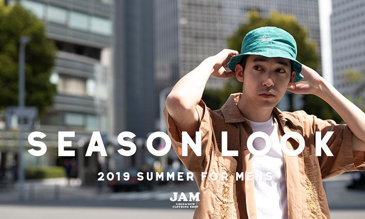 2019夏メンズシーズンルック