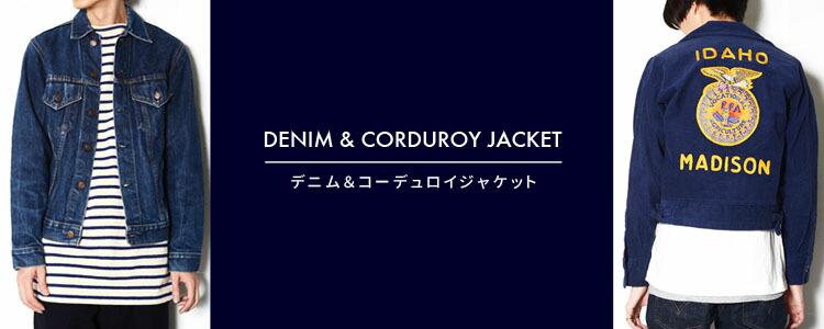 メンズ デニム・コーデュロイジャケット