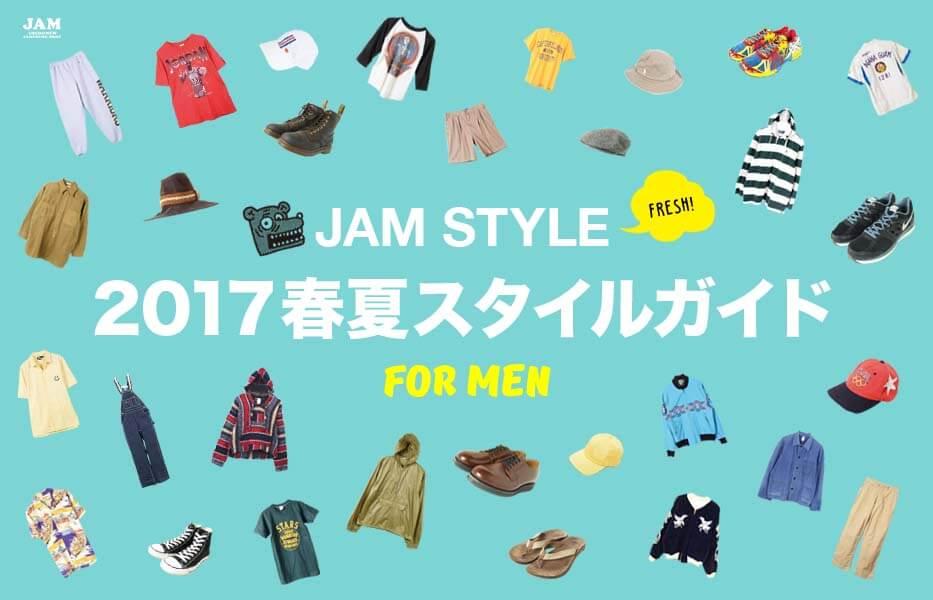 ジャムスタイルガイド2017春夏コレクション
