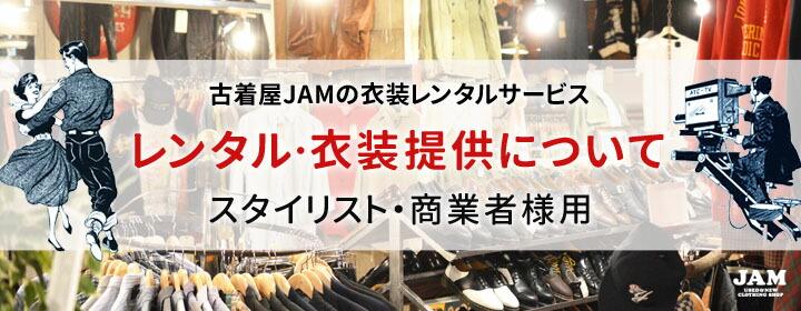 古着屋JAM 衣装レンタル リース