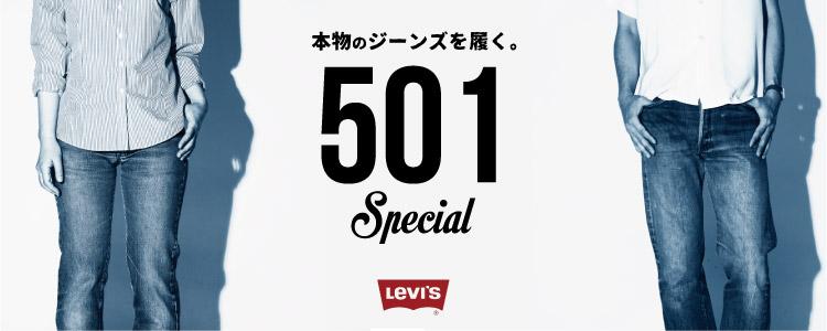 本物のジーンズを履く501SPECIALリーバイス特集