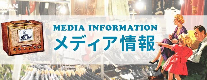 衣装提供・レンタル・リース、ラジオや雑誌での紹介、広告掲載、リミテッドショップなど古着屋JAMのメディア情報はこちら。