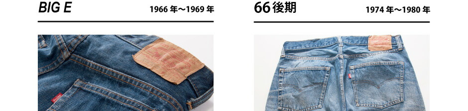 BIG E 66後期