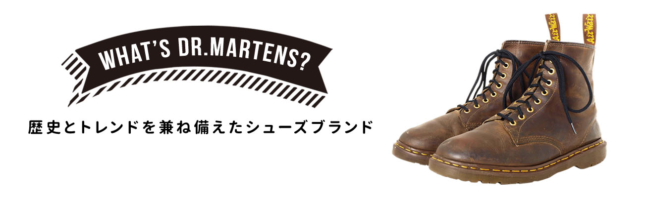 What's Dr.Martens?