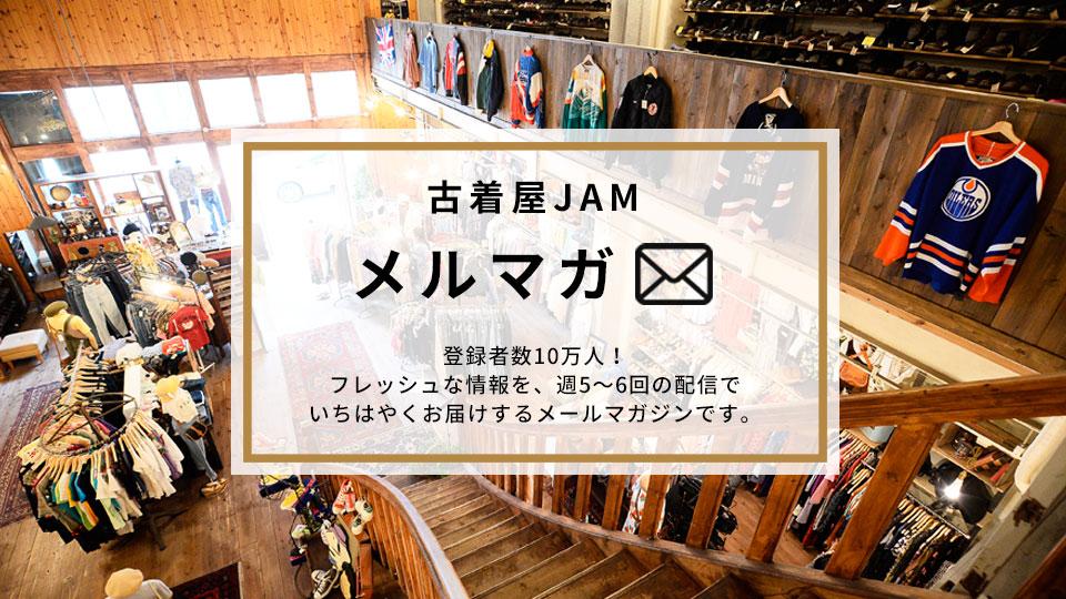 古着屋JAM メルマガ 登録者数10万人! 週5〜6回の配信で、フレッシュな情報をいちはやくお届けするメールマガジンです。