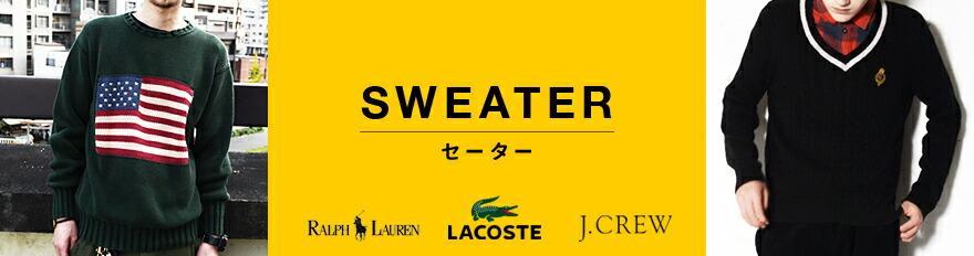 古着屋JAMのセーター