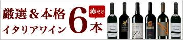 赤ワイン6種セット