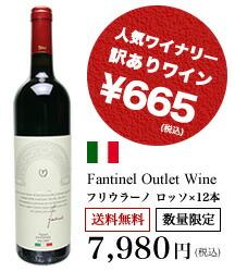 ファンティネル 訳あり赤ワイン
