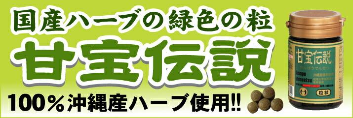 甘宝伝説(グァバ,ギムネマシルベスター,マンジェリコン,ジュリコン