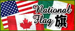 国旗(レプリカ)