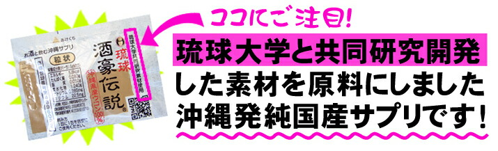 琉球大学共同研究素材使用 琉球酒豪伝説