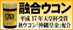 融合ウコン・天皇杯受賞秋ウコン「沖縄皇金」配合