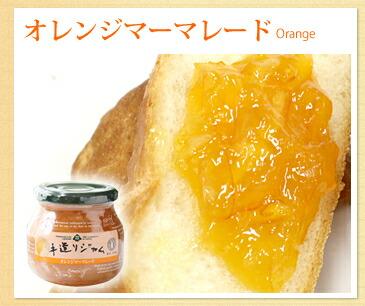 オレンジマーマレード
